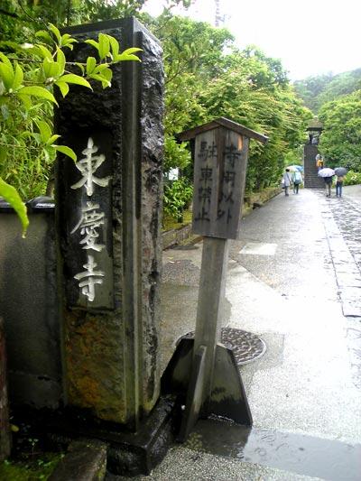 北鎌倉_w0