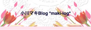 maki-log_img3月
