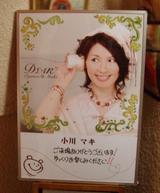 DEARtour_tokyo2