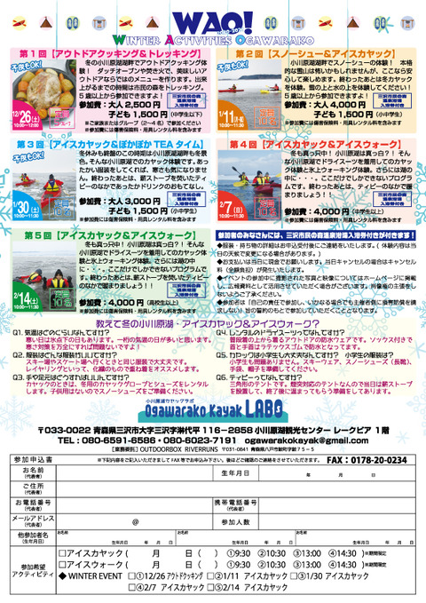 冬小川原湖アクティビティ_flyer_2020_B_ol