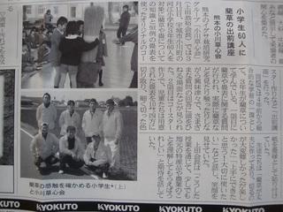 敷物新聞掲載2010