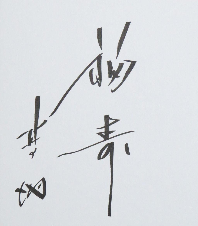 26サイン-20130609