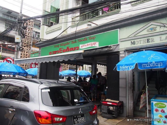 Aung Mingalar Shan Noodle Shop シャンヌードル
