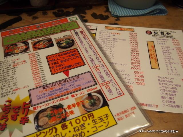 黒龍紅 熊本駅前店(こくりゅうこう) サーヤ
