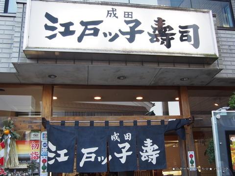 江戸っ子寿司 成田山 参道