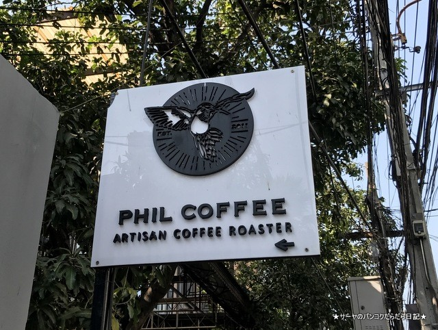 Phil Coffee Company エカマイ カフェ cafe bangkok (1)