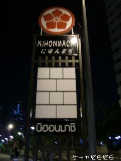 20100422 ナギヤ 13