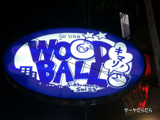 woodball1
