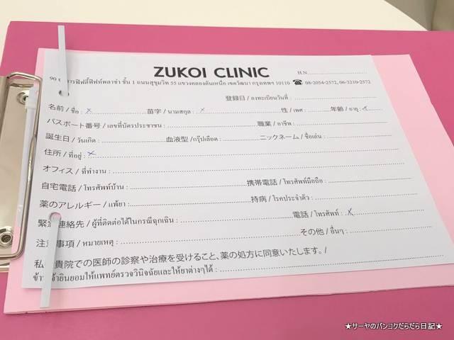 zukoi clinic シミ取り 日本人人気 トンロー