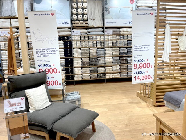 MUJI 無印良品 NEW CONCEPT STORE (29)