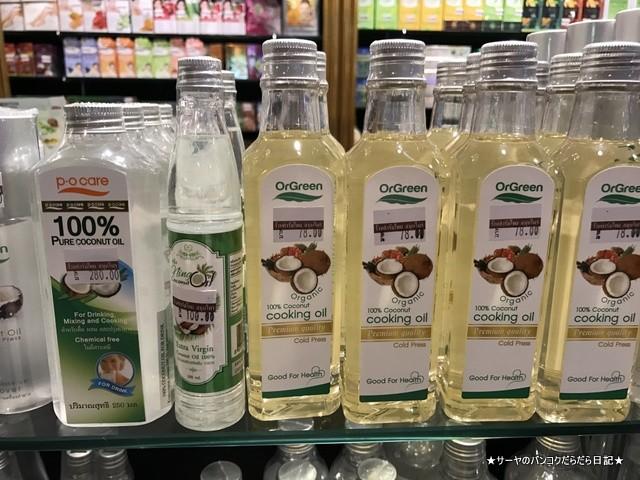 エカマイ ゲートウェイ 土産 aroma organic (7)