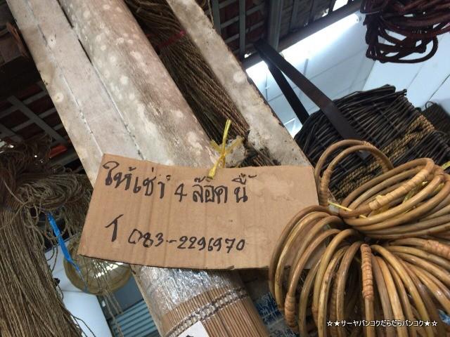 Chai Vivat Shop 籠 チャトチャック 藁
