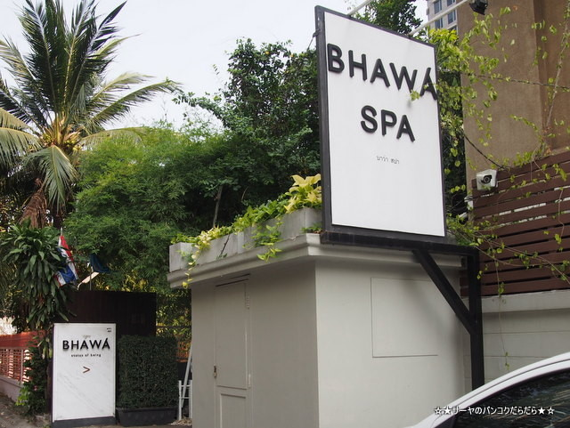 超ゴージャス・自然派スパ BHAWA SPA バワスパ バンコク (4)