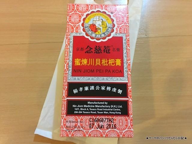 咳止めシロップ タイ 漢方 蜜 (2)