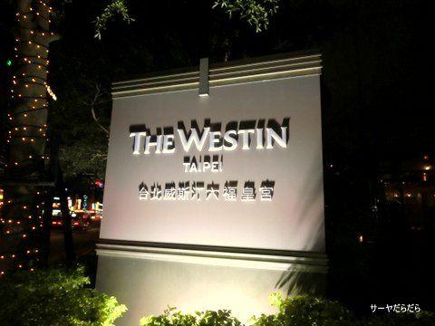 201212 westin taipei liu yuan 台北 14