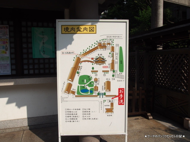 湯島天満宮 YUSHIMA TOKYO UENO