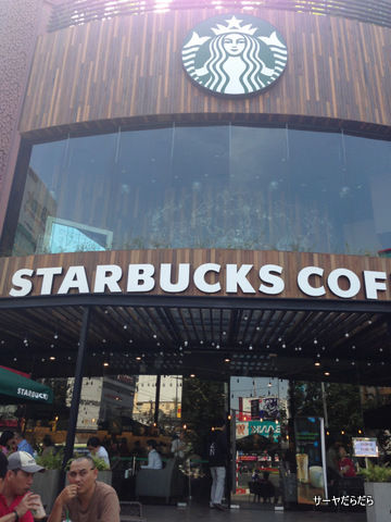 Starbucks coffee hcmc 1
