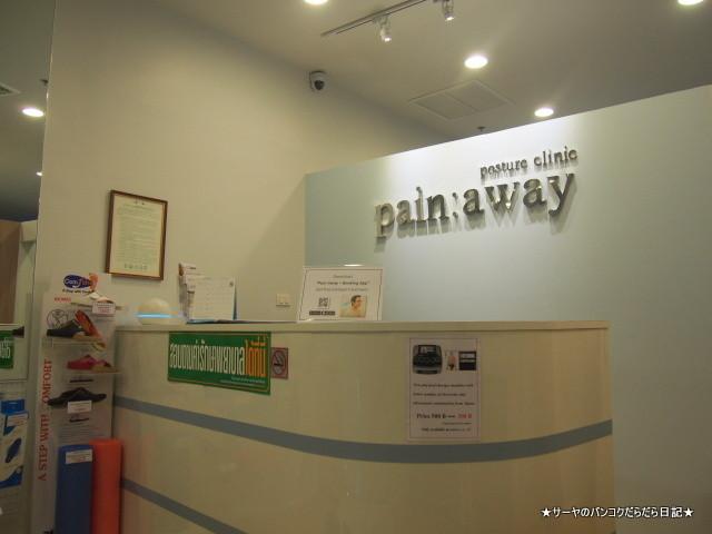 Painaway bangkok カイロプラクティック (2)
