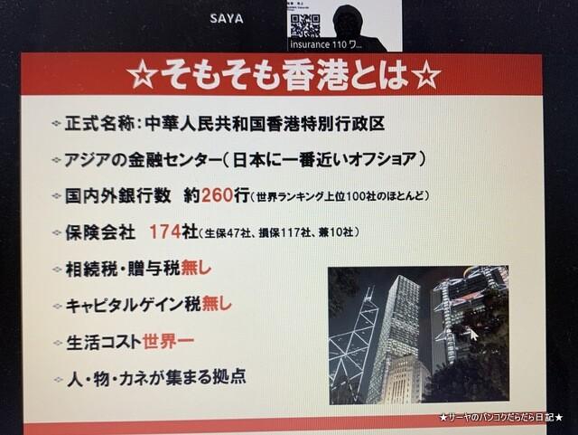 Insurance110 海外投資 香港 (5)