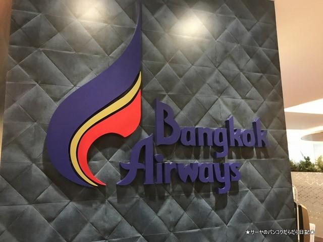 Bangkok Airways Launge Blue ribbon thailand (2)
