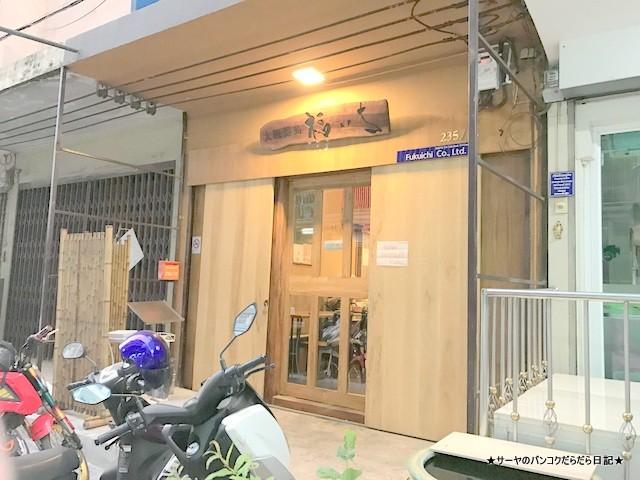 Fukuichi Onnut PL バンコク 居酒屋 野球 (3)