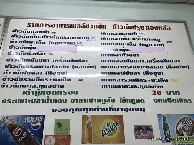 創業55年の老舗粥専門店 Khaotom Prung Thong Lo (6)