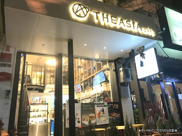THE ASIA トンロー カフェ バンコク グルメ gourmet (2)