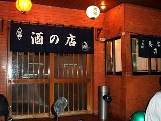 0509 酒の店 1