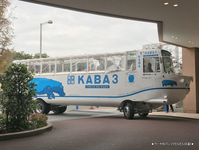 水陸両用バスTOKYO NO KABA hippo BUS (2)