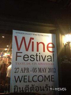 201204 wine fes 1