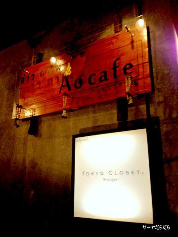 ao cafe アオカフェ バンコク 1