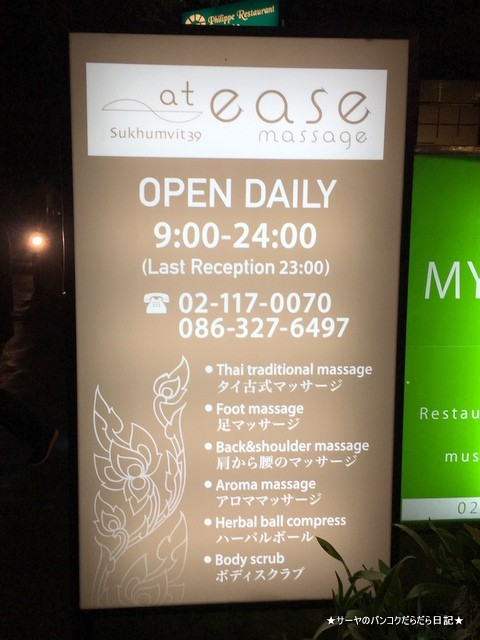 at ease Sukhumvit 39 上野 (2)-001