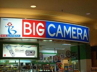 20070127 Big Camera 1