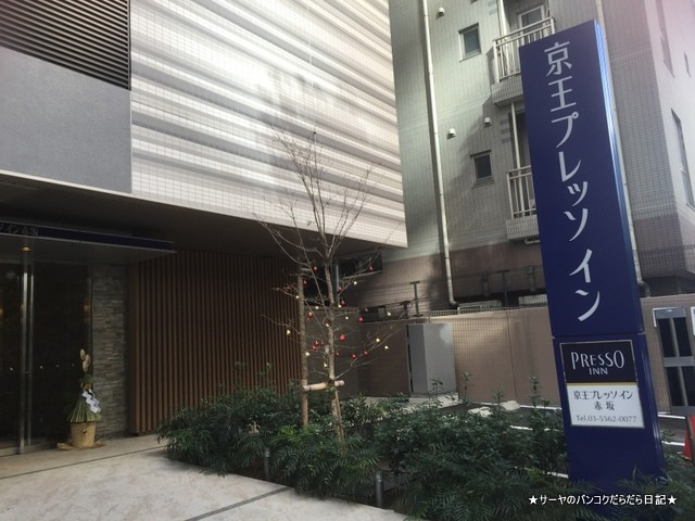 京王プレッソイン 赤坂 KEIO PRESSO INN AKASAKA