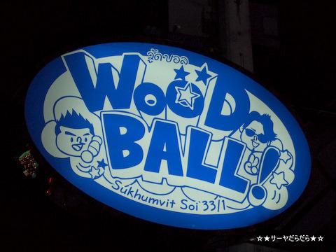 WOOD BALL ウッドボール at プロンポン店