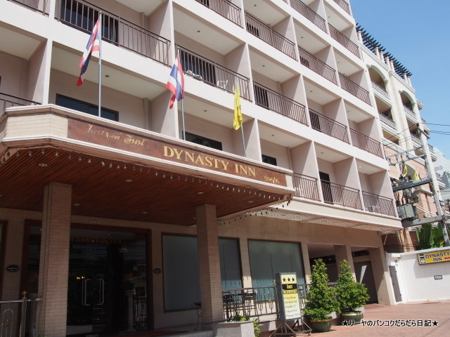 ダイナスティ イン パタヤ Dynasty Inn Pattaya