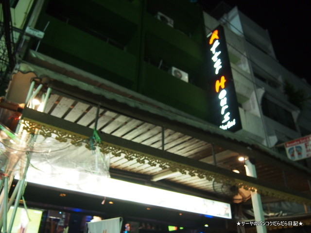 After Hours - Silom Soi6