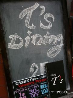 20110207 t's lunch bangkok 1-1