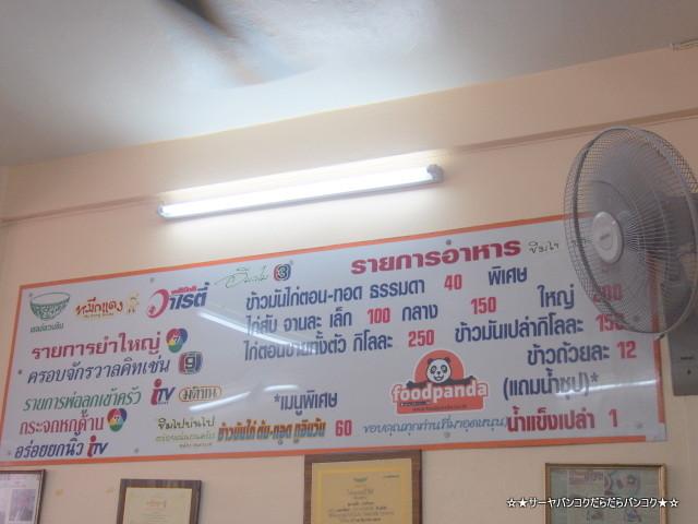 モンコンワッタナー バンコク カオマンガイ (3)