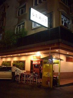 20070404 らーめん亭 1