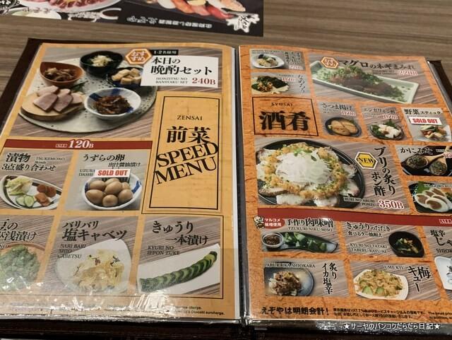 北海道 えぞや bangkok ezoya (6)