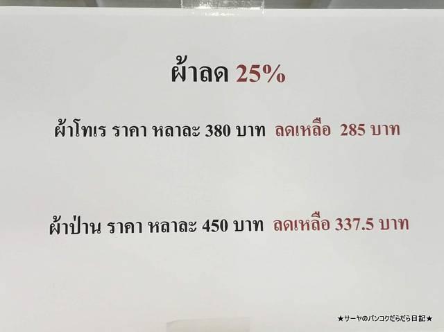 Khomapastr コマパット ホアヒンコットン タイ 土産 雑貨 (3)