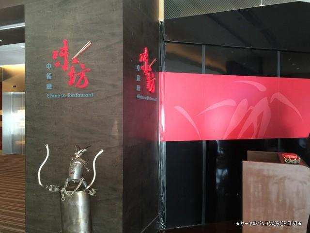 ノボテル台北桃園国際空港 味坊 Wei Fang Novotel taipei airport