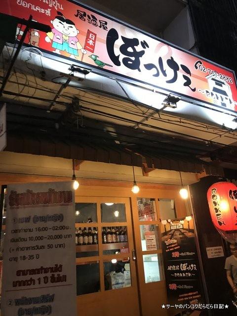 ぼっけぇ bokkeh プラカノン 居酒屋 和食 (2)