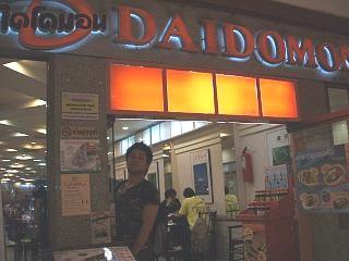 0608 大同門 daidomon 1