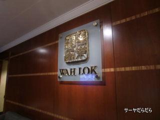 20110123 wah lok 1