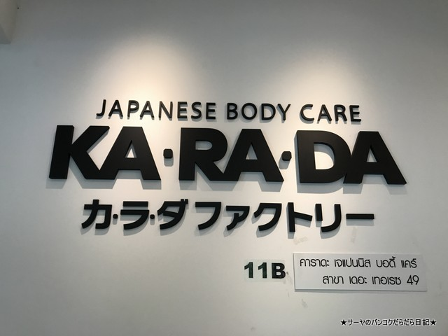 karada factory カラダファクトリー 整体 (5)