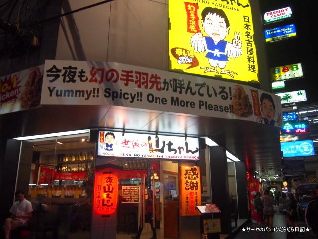 世界の山ちゃん SEKAI NO YAMACHAN タニヤ