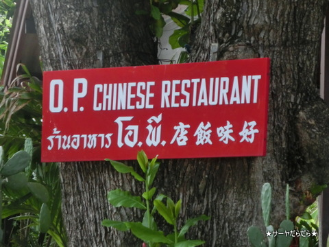 OP chinese restaurant 1