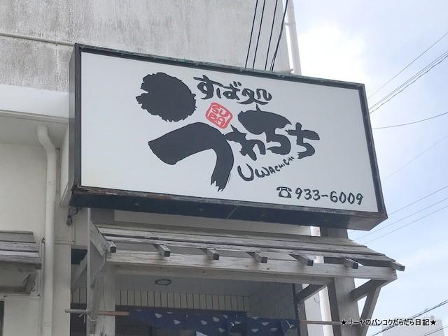 okinawa うゎちち 沖縄市 そば すば soba 2019 (2)